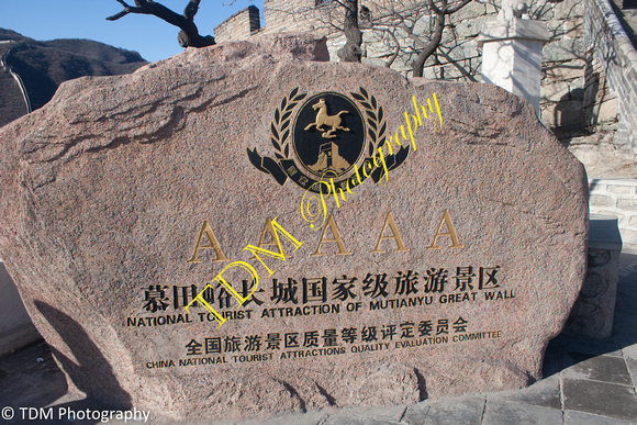 Great Wall National Marker